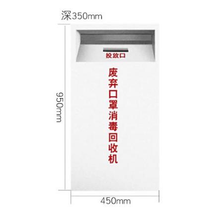 废弃口罩回收箱白色(大)