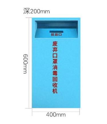 废弃口罩回收箱蓝色(小)