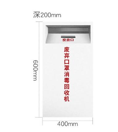 废弃口罩回收箱白色(小)