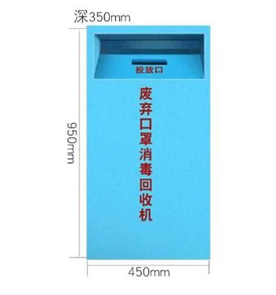 废弃口罩回收箱蓝色(大)
