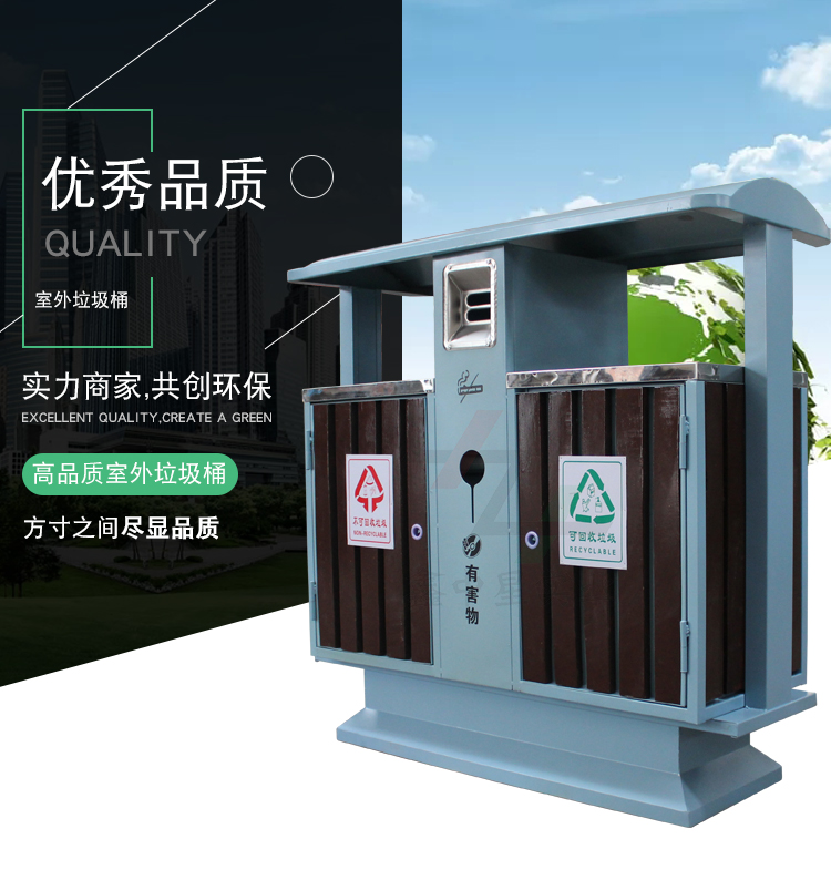 钢木垃圾桶C款