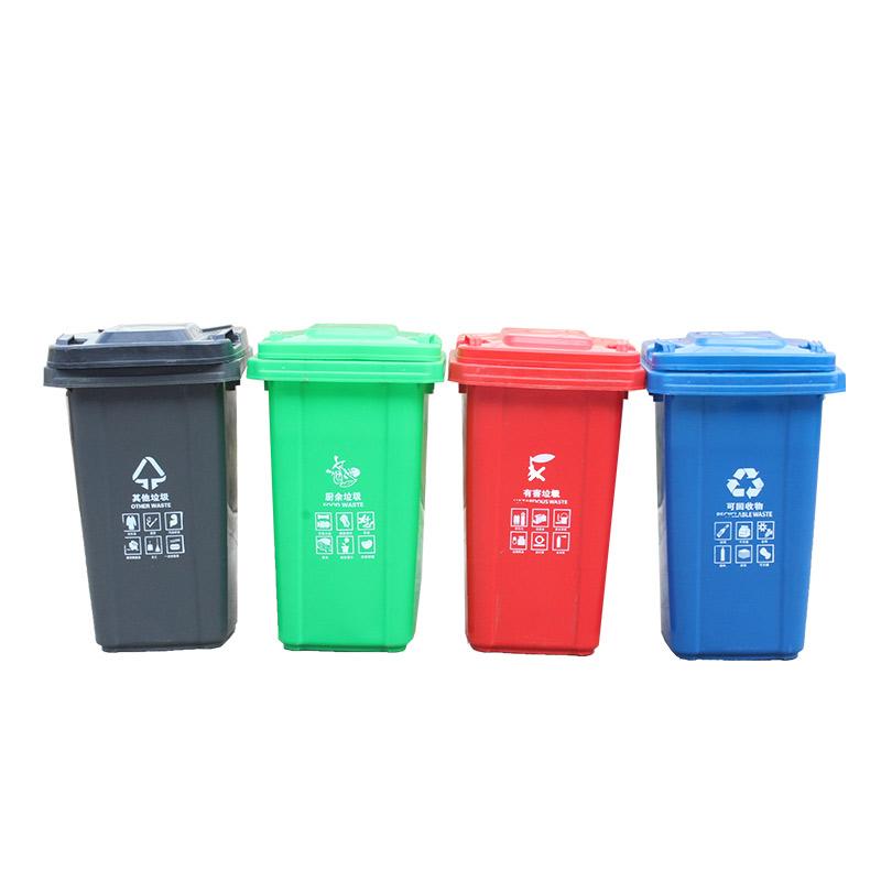 120L四分类塑料垃圾桶
