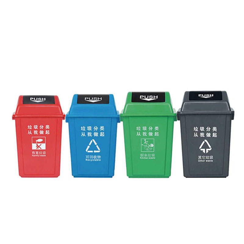 30L摇盖四分类垃圾桶