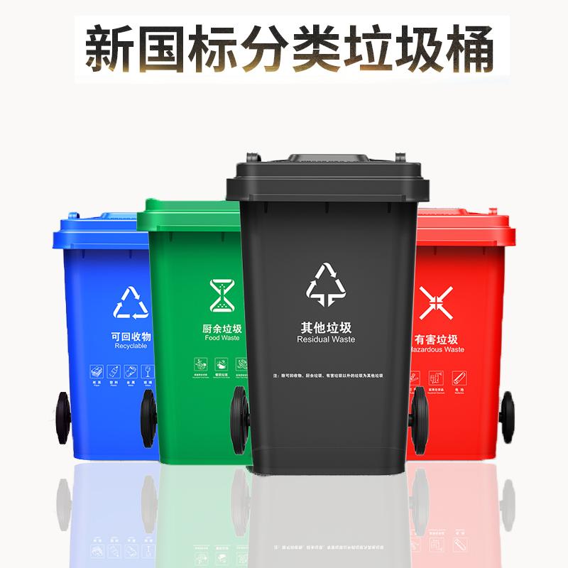 新国标分类垃圾桶