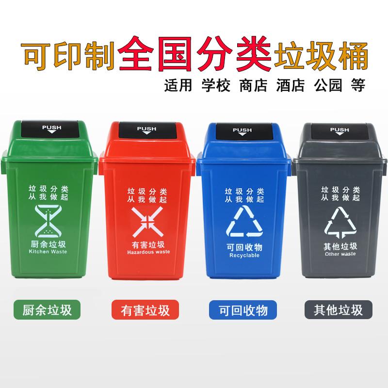 分类摇盖垃圾桶