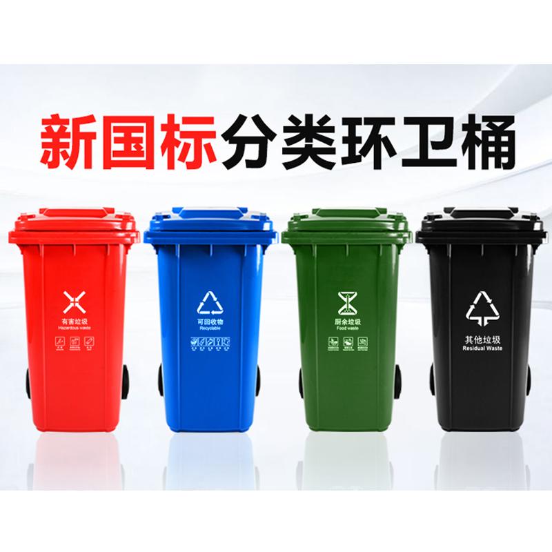 新国标垃圾桶