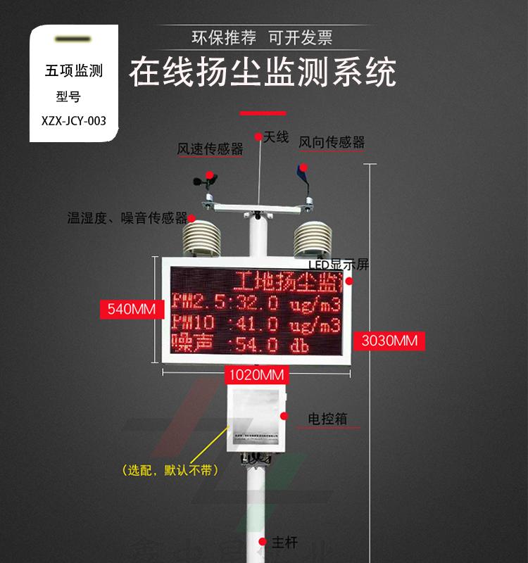 五项扬尘监测仪